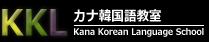 カナ韓国語教室