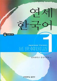 延世韓国語1
