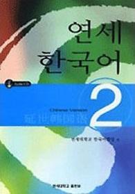 延世韓国語2
