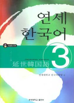 延世韓国語3
