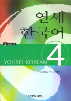 延世韓国語4