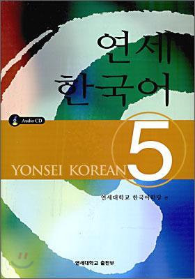 延世韓国語5