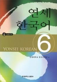延世韓国語6